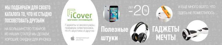 iCover-banner-TOP