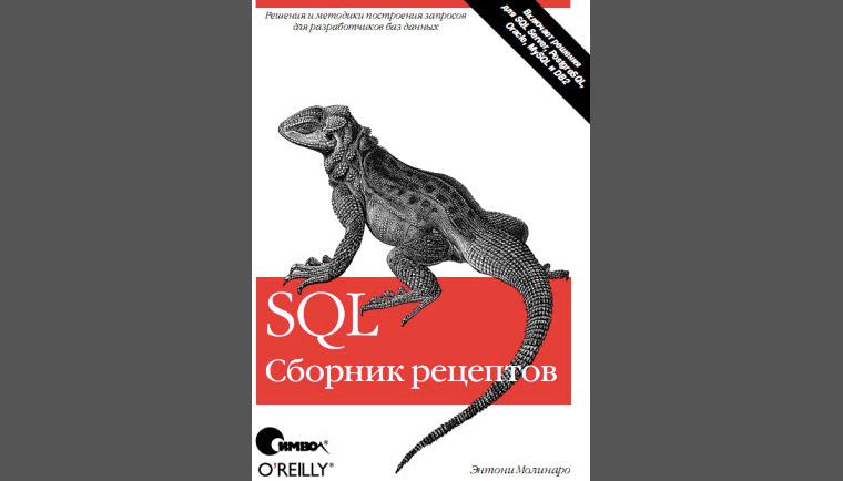 sql_cook_book
