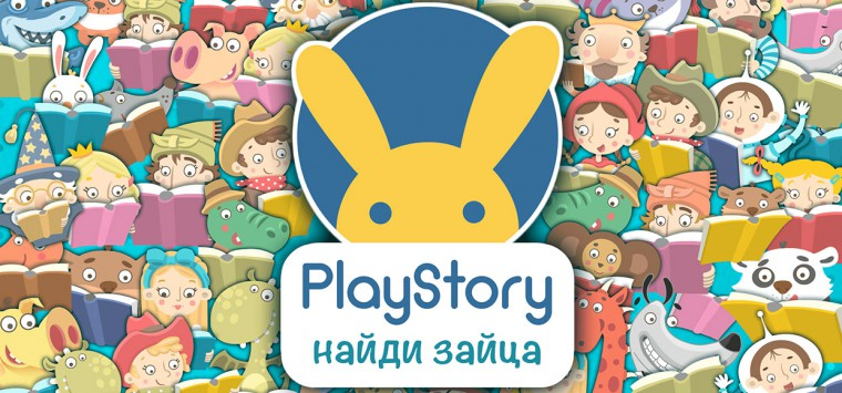 01-PlayStory-2016