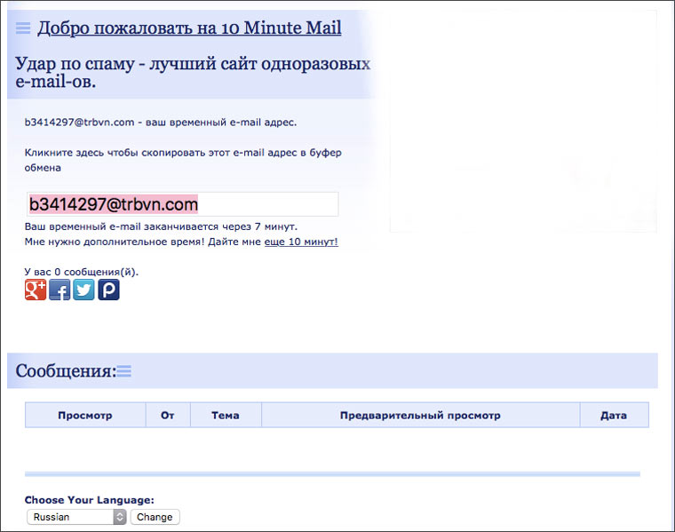 10_minute_mail