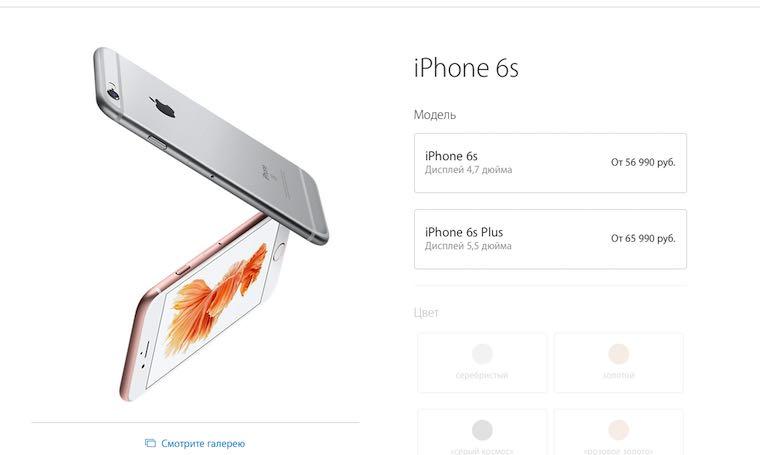 AppleiPhonePriceRus