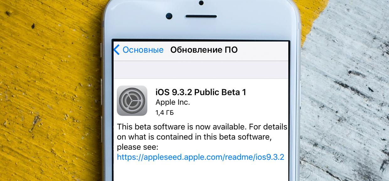 Вышла публичная iOS 9.3.2 beta 1. Что нового и как установить?