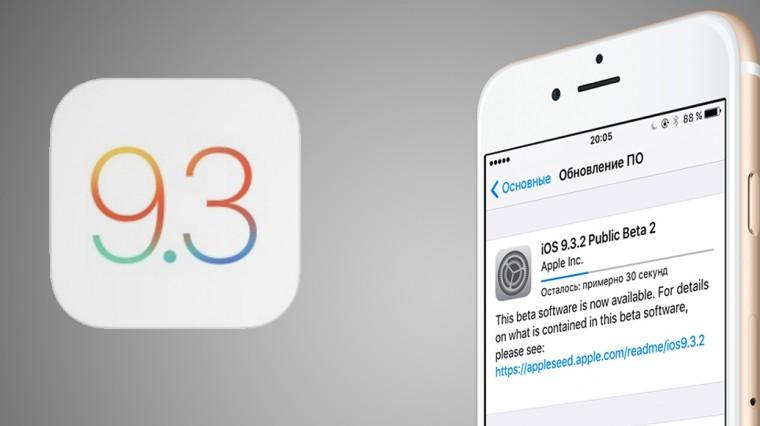Вышла iOS 9.3.2 beta 2