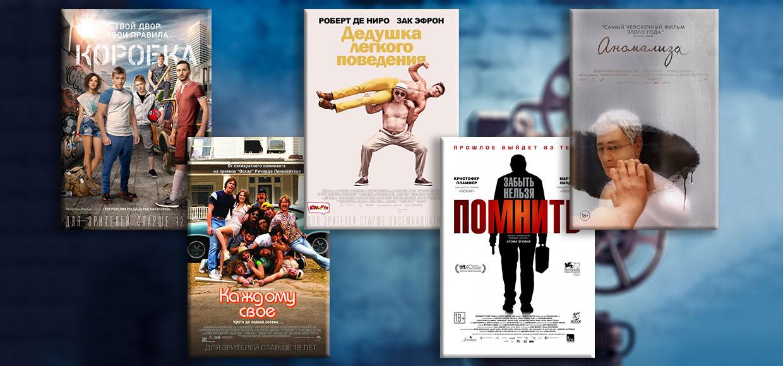 Новые фильмы в iTunes на этой неделе #108