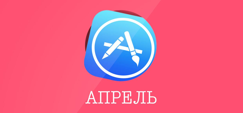 Лучшие игры и приложения App Store