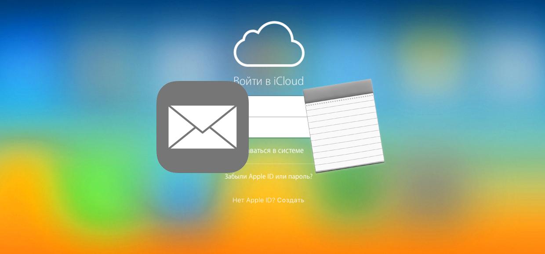 У Apple упали сервера Заметок и Почты