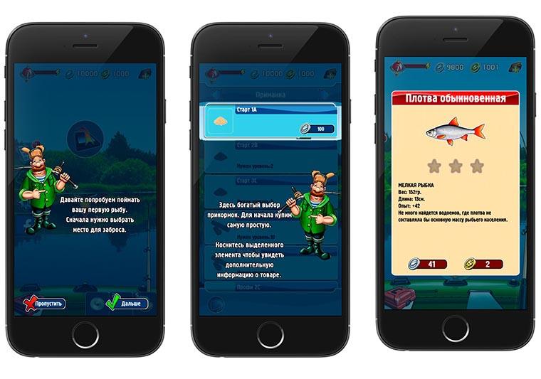 fishing_app_8
