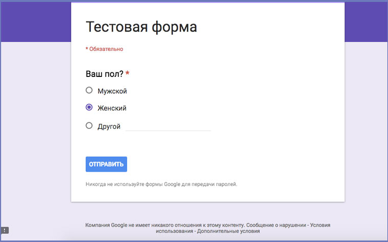 form_answers
