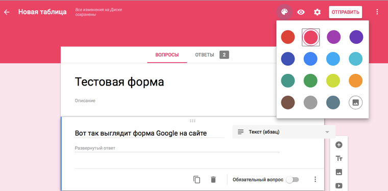 google_form_change_color