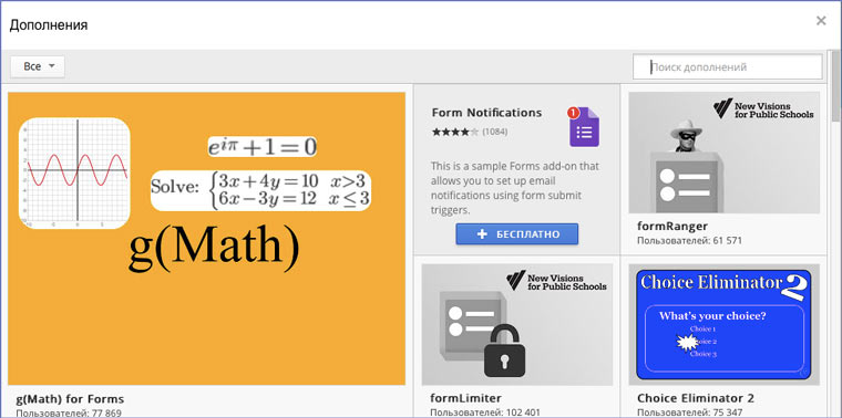 google_forms_addons
