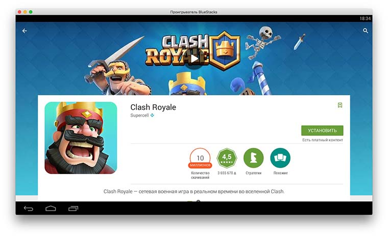 how_to_play_clash_royale_on_mac_or_pc_4