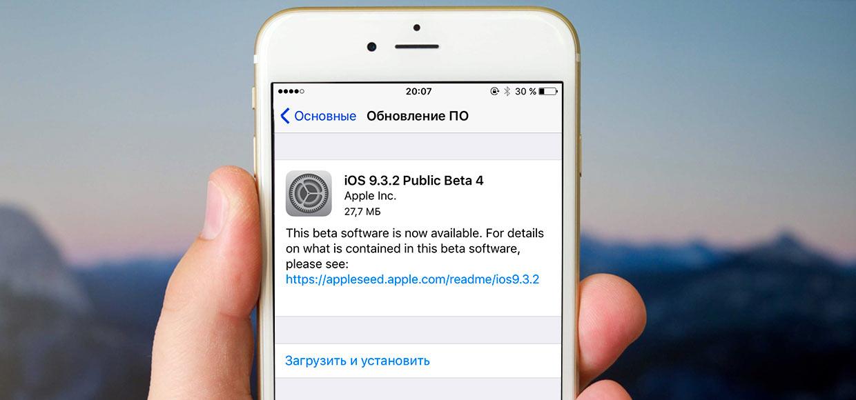 Вышла публичная iOS 9.3.2 beta 4. Для всех