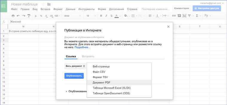 publish_spreadsheet_in_internet