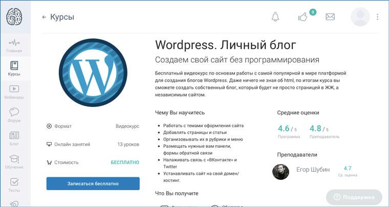 wordpress_blog_course