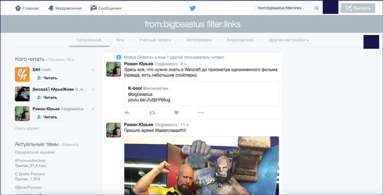 twitter_filter_links