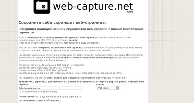 web_capture_net