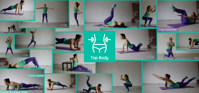 01-Top-Body-Interview1