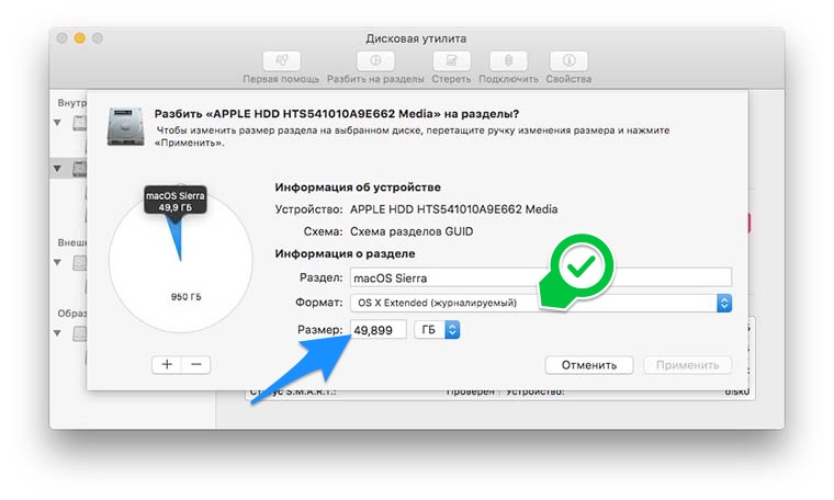 how_to_install_macOS_Sierra__12