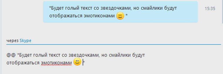 11Skype_WhatsApp_5_1