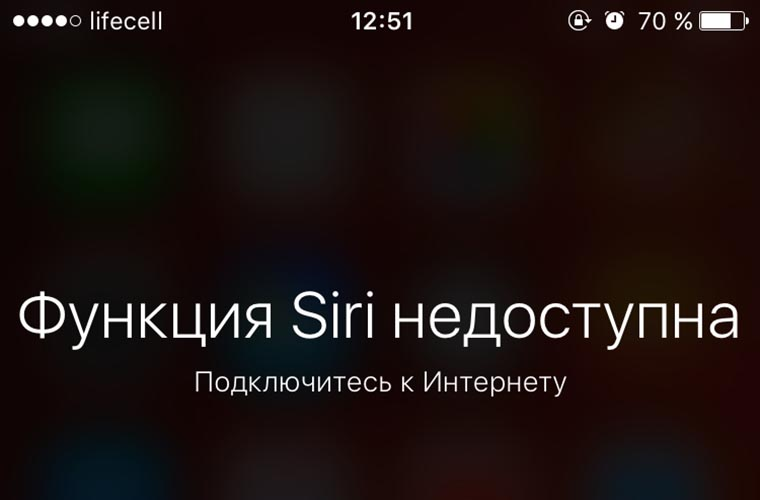 Siri_helps_to_finde_iphone_2