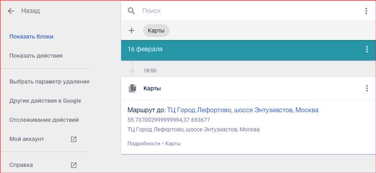 google_maps_history