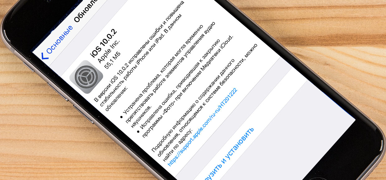 Вышла iOS 10.0.2: решены баги с EarPods и Медиатекой iCloud