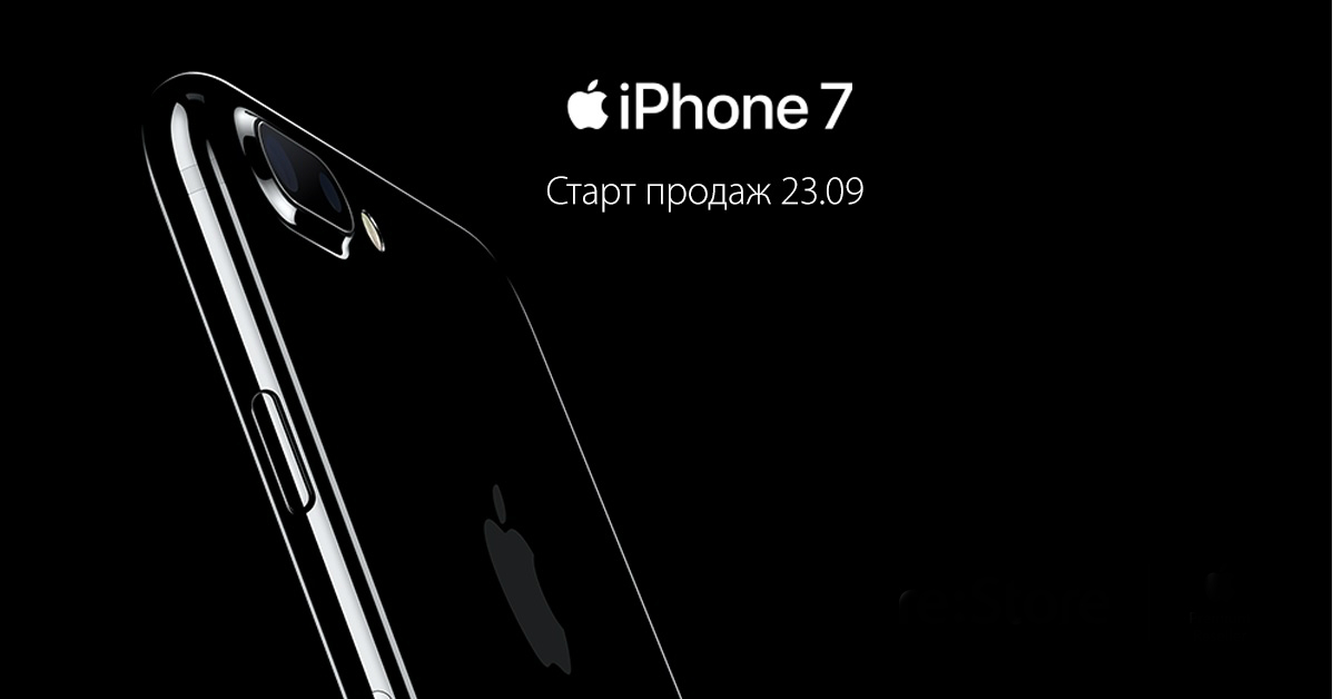 В России открылся предзаказ iPhone 7 и iPhone 7 Plus