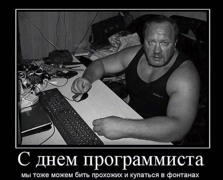 programmers_vdv