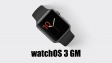 Как установить watchOS 3.0 Golden Master прямо сейчас