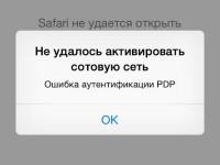 Как исправить «Ошибку аутентификации PDP» на iPhone (iPad)?