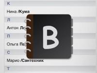 Как заблокировать контакт в iOS 10?