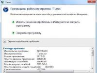 При запуске iTunes появляется ошибка webkit.dll. Что делать?
