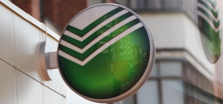 Сбербанк станет виртуальным сотовым оператором