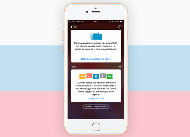 apple-pay-russia-official-faq-iphonesru-3
