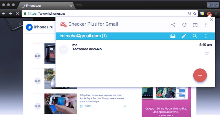 checker_plus_for_gmail