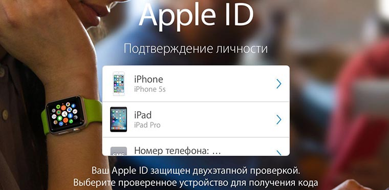 restore_password_from_apple_ID_4