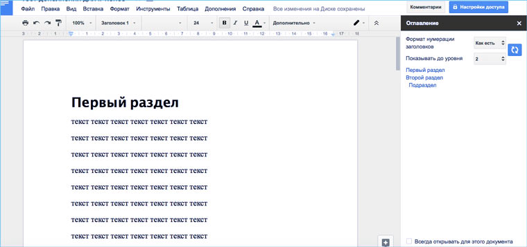 Google docs table of contents depth for Table of contents google docs