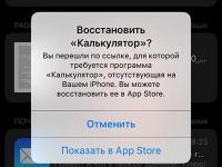 Как восстановить удаленное стандартное приложение в iOS 10?