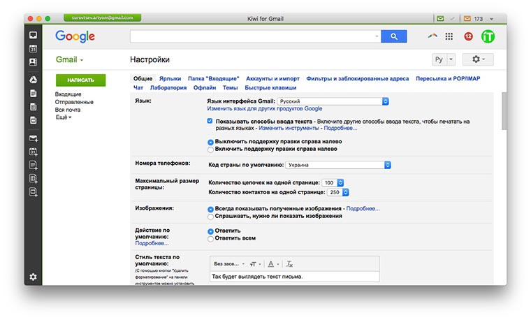 Kiwi_for_gmail_app_for_macos_07