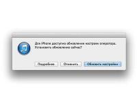 iPhone постоянно требует обновления настроек оператора, что делать?