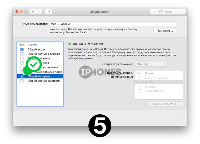 how_to_shre_internet_from_mac_to_iphone_05