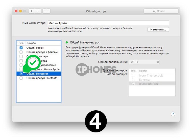 how_to_shre_internet_from_mac_to_iphone_08