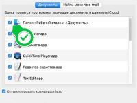 Как отключить синхронизацию документов в iCloud?