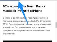 Что за синяя полоска появляется в Safari на iPhone при прокрутке страницы?