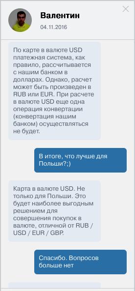 tcs-chat