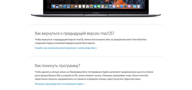beta_ios_macos_program_03