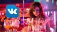 Во ВКонтакте к Новому году появятся самоуничтожающиеся сообщения