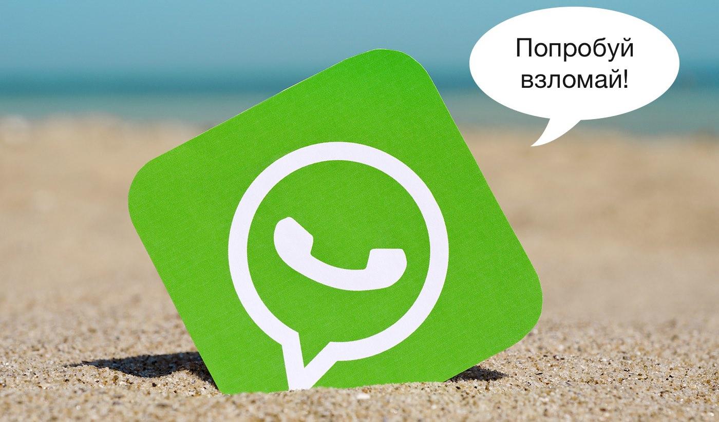 В России появилась новая схема по разводу на деньги через WhatsApp