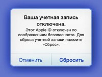 На iPhone появилось сообщение «Ваш Apple ID был отключен», что делать?