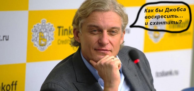 Тиньков ищет нового Джонатана Айва и готов подарить 1% акций